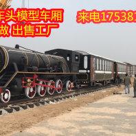 2021欢迎访问##锦州蒸汽火车模型厂家价格##热搜