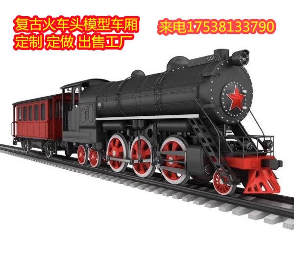 2021欢迎访问##驻马店绿皮复古火车模型厂家##热搜