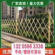 欢迎##赣州篱笆竹价格|环保耐用