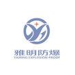 浙江雅明防爆科技有限公司