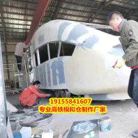 黄南复兴号#高铁模拟舱定制#龙之梦模型