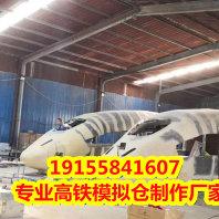 新品咸陽高鐵模型模擬艙制作安全環??煽? />                 </div>                                  <div class=
