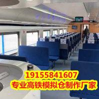 模擬艙漳州#大型高鐵模擬艙出售# 干貨分享