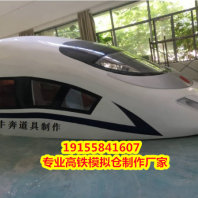 國貨隴南#高鐵模型生產廠家#場地有現貨可參考