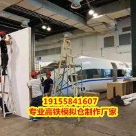 葫蘆島教學設備高鐵模擬艙制作廠家價格已更新