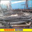 廣安YJV電力電纜回收回收廢舊電纜在線為您服務