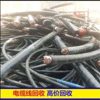 吉安控制電纜回收高價 回收報價