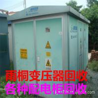 江西箱式變壓器回收高價 回收在線咨詢