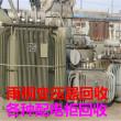 淮安鋁芯電纜回收回收價格高