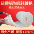 白云硅酸鋁保溫管供貨商
