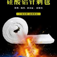 济南济阳硅酸铝卷毡厂家价格