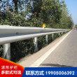 公路波形梁护栏高速护栏板热镀锌波形钢护栏货发