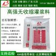惠州灌浆料c110
