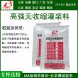 芜湖设备基础二次灌浆料厂家