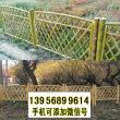 欢迎##龙岩连城竹篱笆防腐木篱笆围栏 巴彦花园篱笆